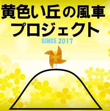 黄色い丘の風車